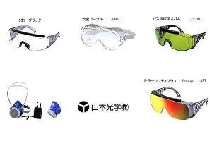 山本光学 保護メガネ